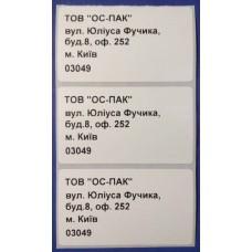 Набор этикеток на конверты и посылки 70х40 - 100 шт