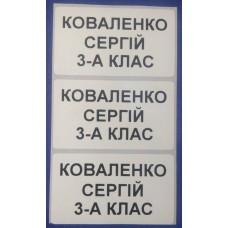 Набор этикеток для идентификации книг, тетрадей, учебников, 70 мм х 40 мм - 50 шт