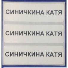Набор этикеток для идентификации книг, тетрадей, учебников, 65 мм х 20 мм - 50 шт